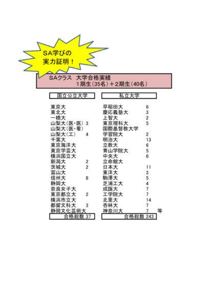 R02_sashinroのサムネイル