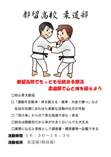 judoのサムネイル