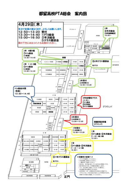 案内図(PTA総会)のサムネイル