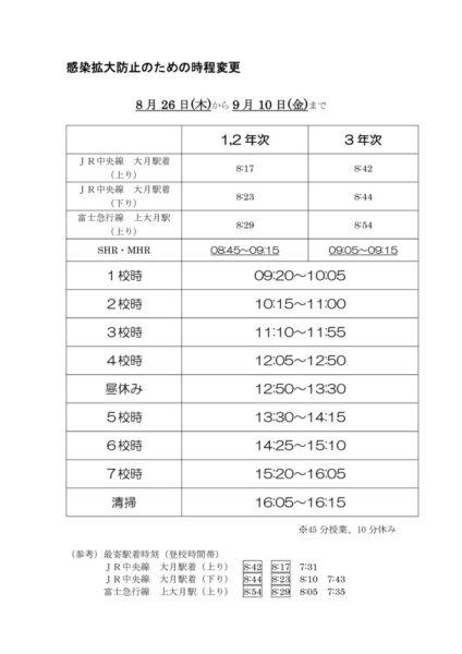 030825 時程変更_電車時刻時程(0826~0910)のサムネイル