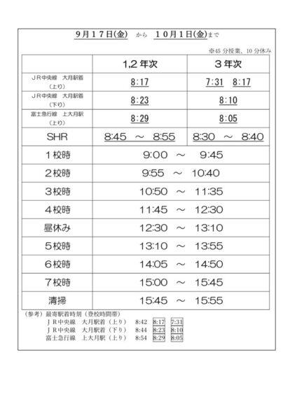 0915_HP時程(9月17日~10月1日)のサムネイル