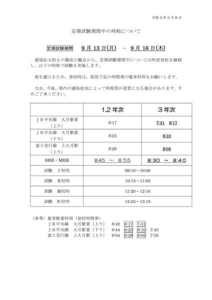 時程変更(試験期間)0906配布のサムネイル