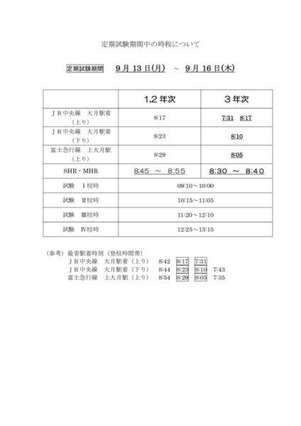 030910_HP(試験期間時程)のサムネイル